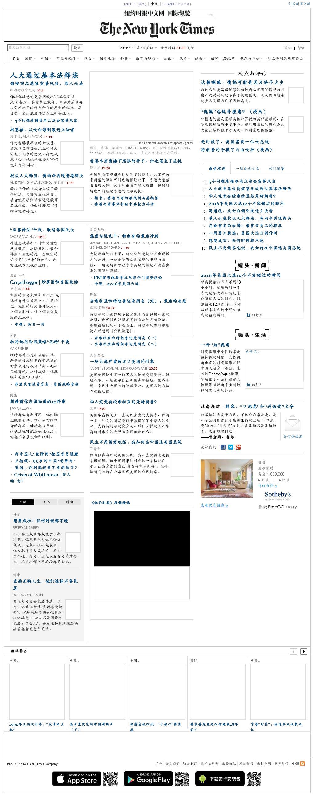 The New York Times (Chinese) at Monday Nov. 7, 2016, 4:12 p.m. UTC