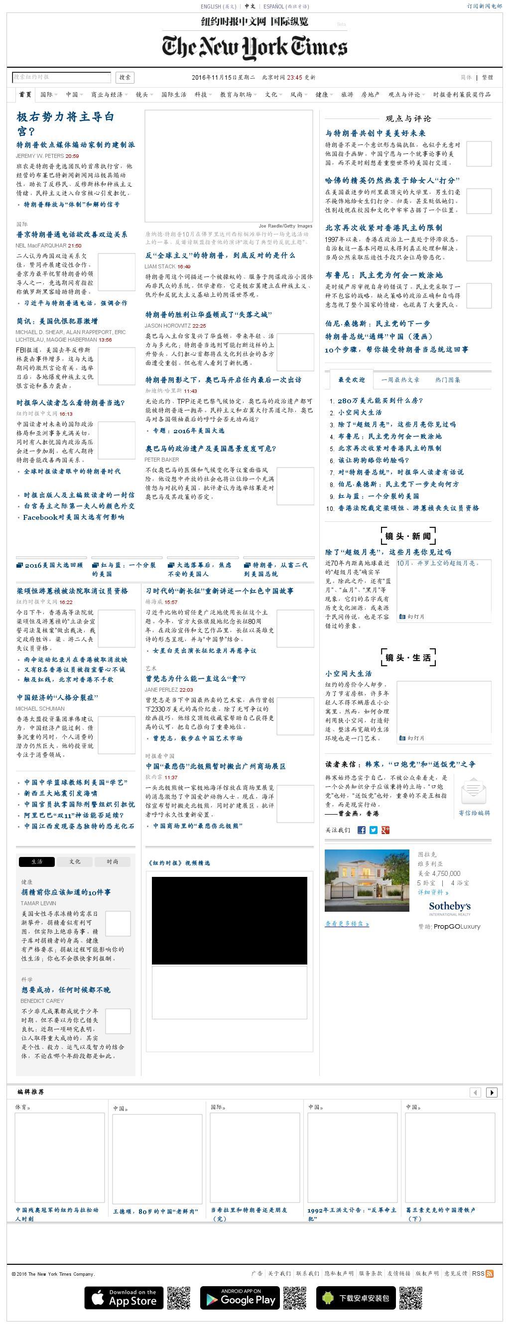 The New York Times (Chinese) at Tuesday Nov. 15, 2016, 8:12 p.m. UTC