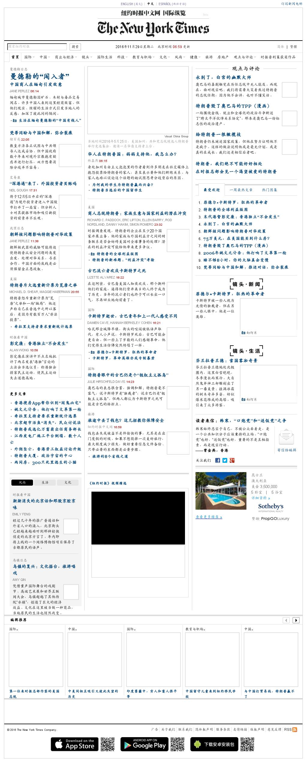 The New York Times (Chinese) at Tuesday Nov. 29, 2016, 12:12 a.m. UTC